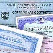 Сертифікація